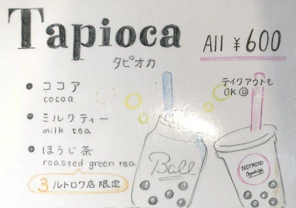 ノイモンドカフェ・ルトロワタピオカ