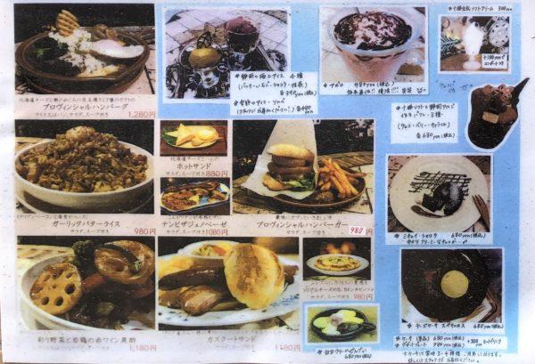 プロヴィンシャルノート食事メニュー2