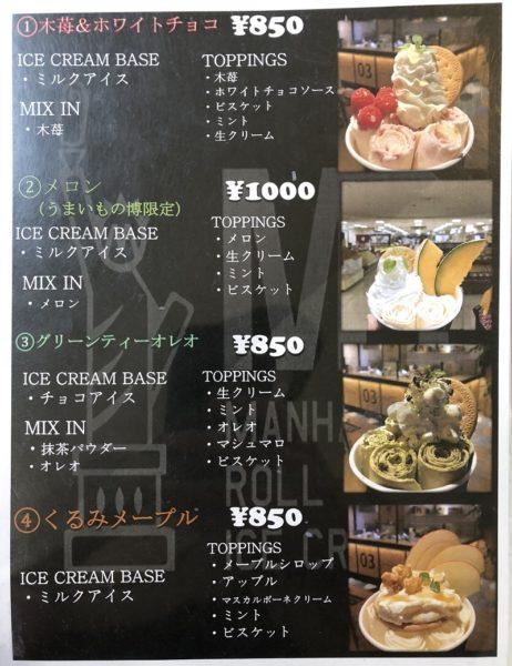 マンハッタンロールアイスクリーム札幌東急メニュー