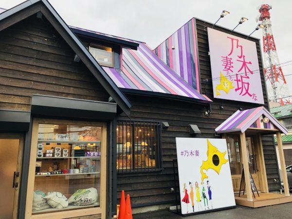 乃木坂な妻たち店2