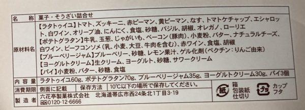 六花亭おやつ屋さん2019.4月パイ原材料