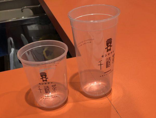 千禧茶(せんきちゃ)カップサイズ