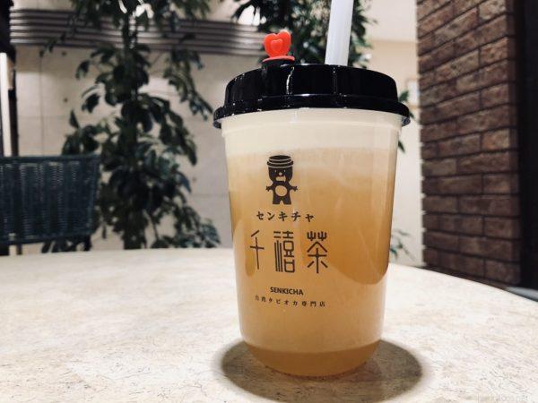 千禧茶(せんきちゃ)岩塩チーズティー