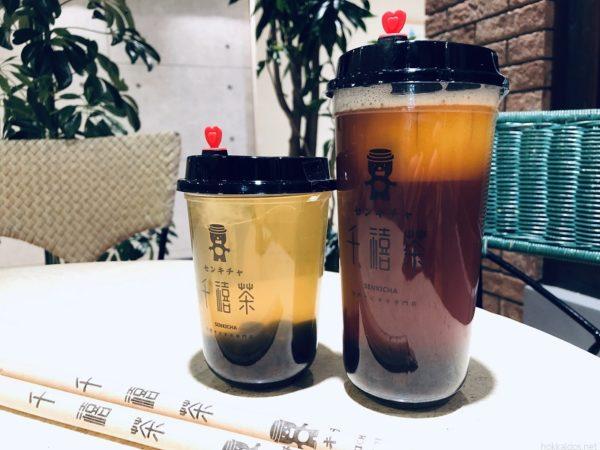 千禧茶(センキチャ)タピオカ紅茶とピュアティー