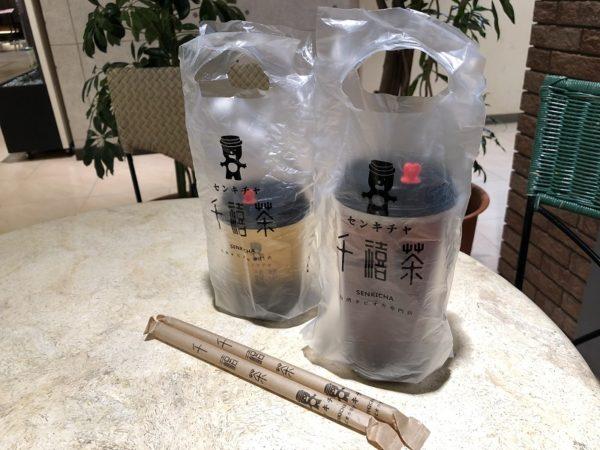 千禧茶(センキチャ)テイクアウトとストロー袋