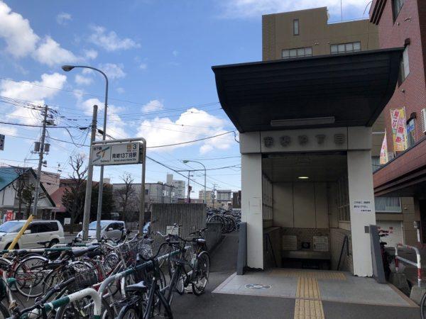 南郷13丁目駅