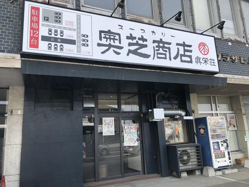 奥芝商店真駒内・真栄荘