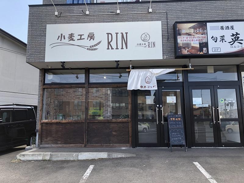 小麦工房RIN店