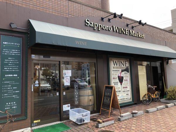 札幌ワインマーケット