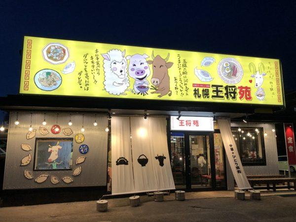札幌王将苑西岡店
