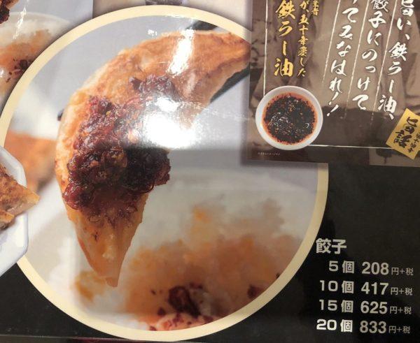 札幌王将苑西岡餃子メニュー