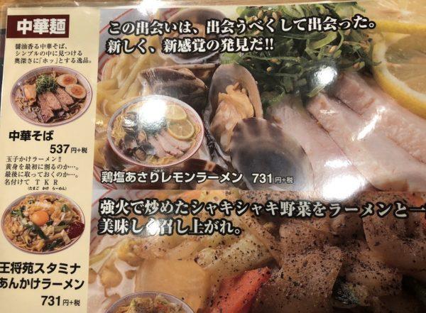 札幌王将苑西岡麺メニュー