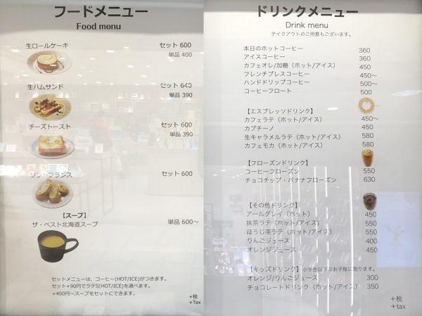 横井珈琲パセオメニュー