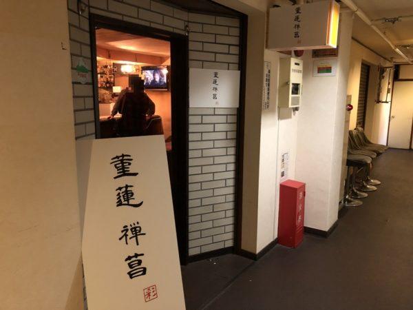 菫蓮禅菖(すーれんぜんしょう)店
