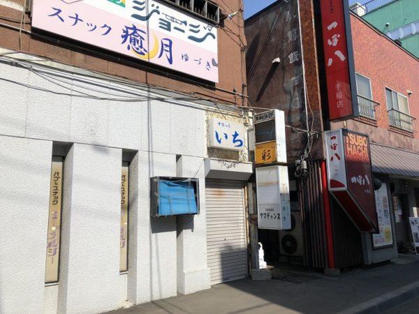 菫蓮禅菖(すーれんぜんしょう)閉店