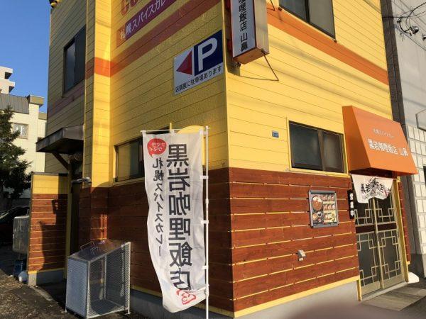 黒岩カリー飯店山鼻駐車場