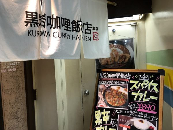 黒岩カリー飯店本店