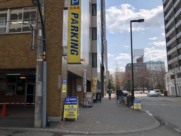 黒岩カリー飯店道