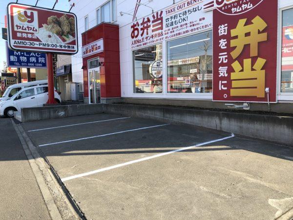 yamyamヤムヤム札幌新発寒駐車場