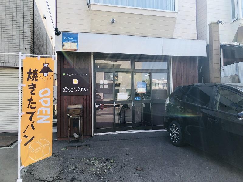ほっこりぱん札幌
