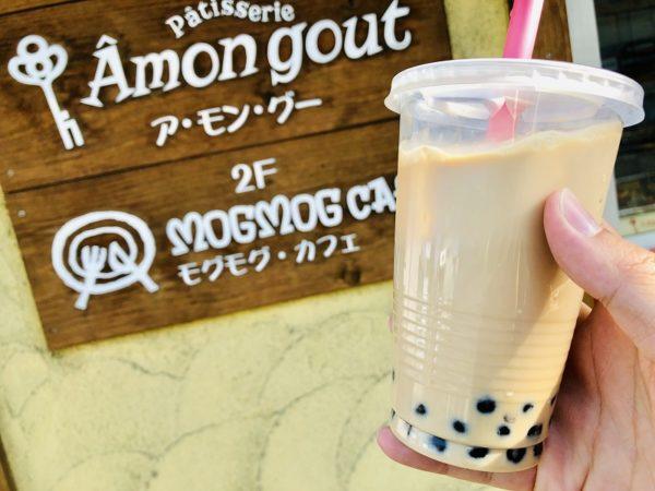 アモングー札幌タピオカミルクティー