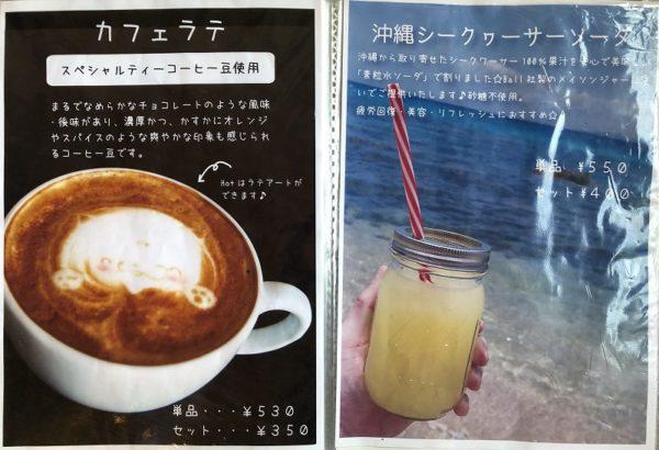 アモール札幌カフェラテメニュー