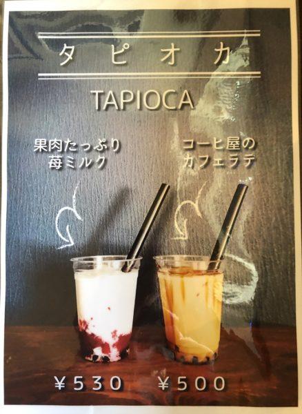 アモール札幌タピオカテイクアウト