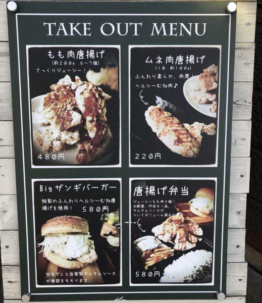 アモール札幌テイクアウトメニュー