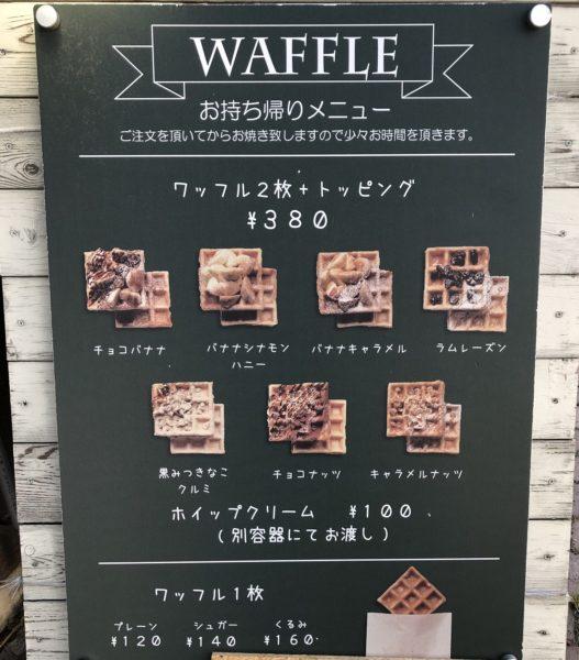 アモール札幌テイクアウトワッフル
