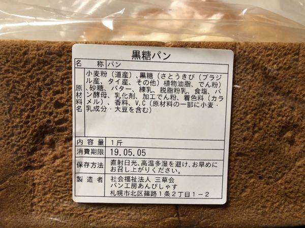 アンビシャスパン黒糖パン賞味期限