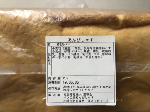 アンビシャス食パン賞味期限