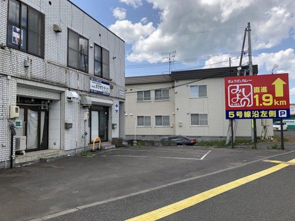 コバスコン手稲