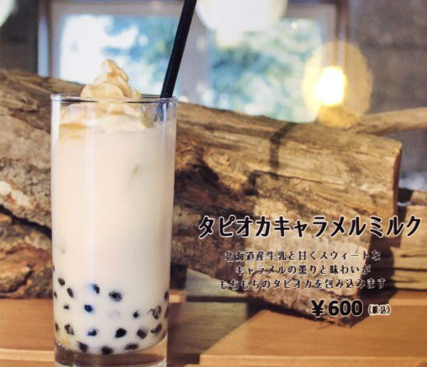 シックスコーヒータピオカキャラメルミルク