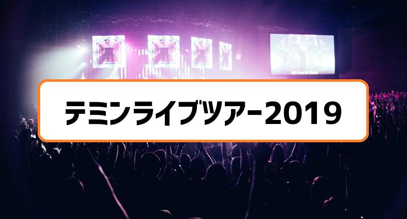 テミンライブツアー2019