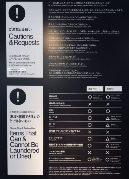 バルコランドリープレイス札幌注意点