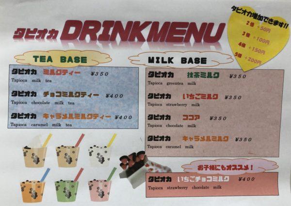 マリオンクレープアリオ札幌タピオカメニュー