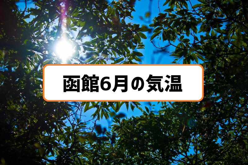 函館6月の気温