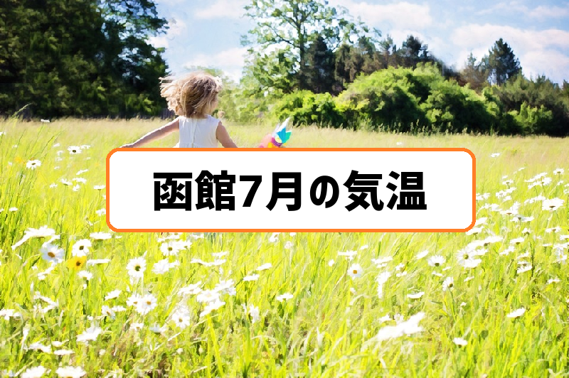 函館7月の気温