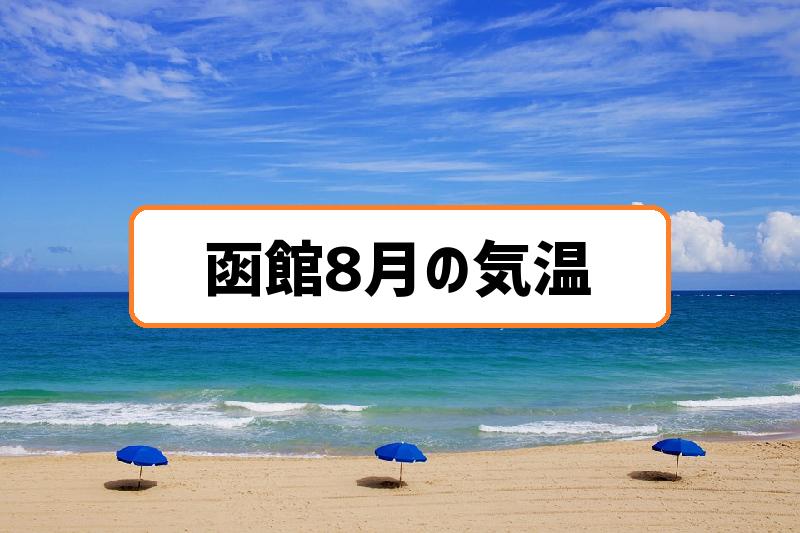 函館8月の気温