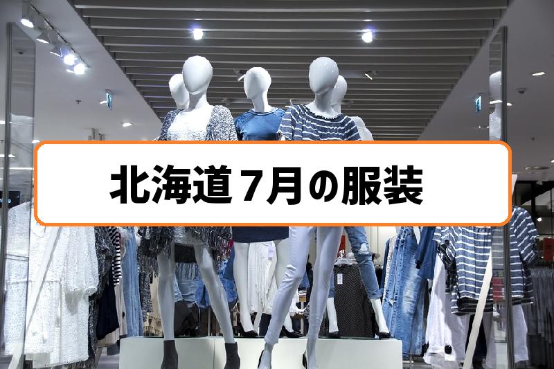 北海道札幌7月服装
