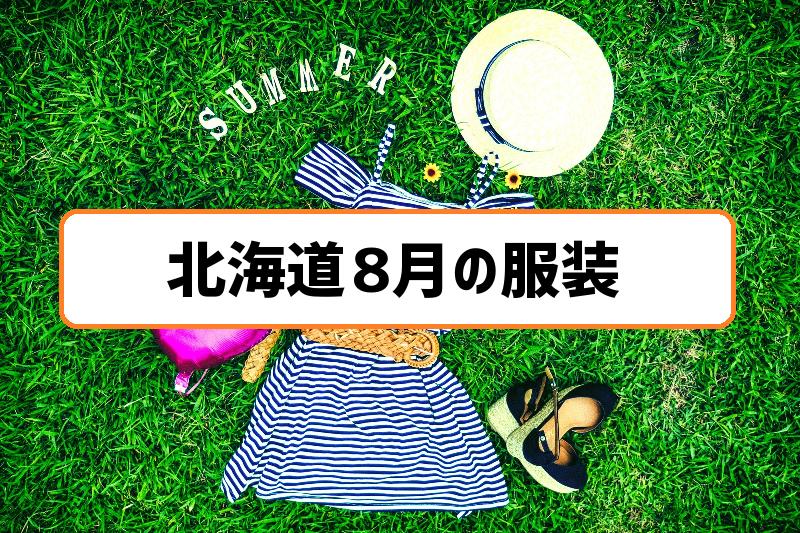 北海道札幌8月服装