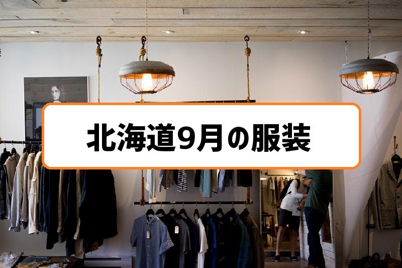 北海道札幌9月の服装
