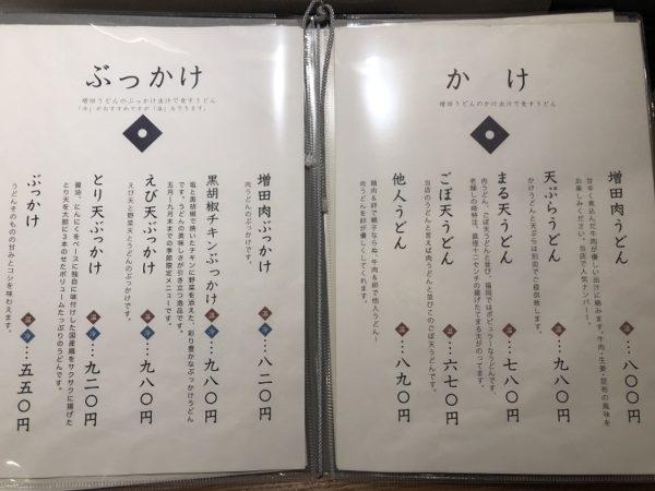 増田うどんメニュー