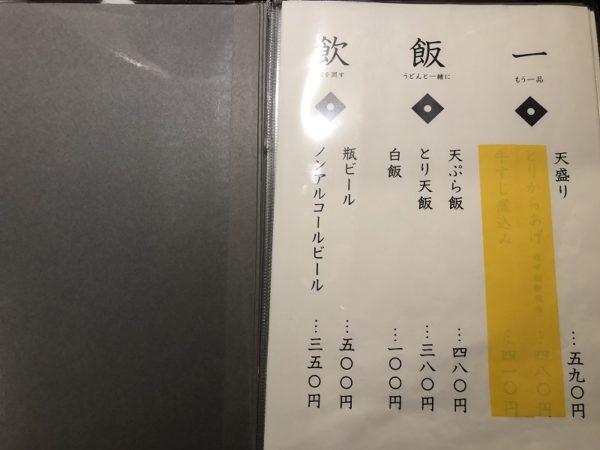 増田うどん飯メニュー