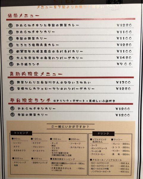 奥芝商店真駒内スープカレーメニュー