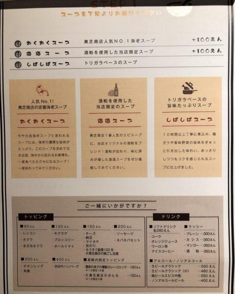 奥芝商店真駒内スープ