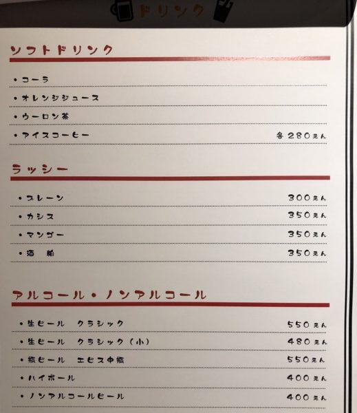 奥芝商店真駒内ドリンク