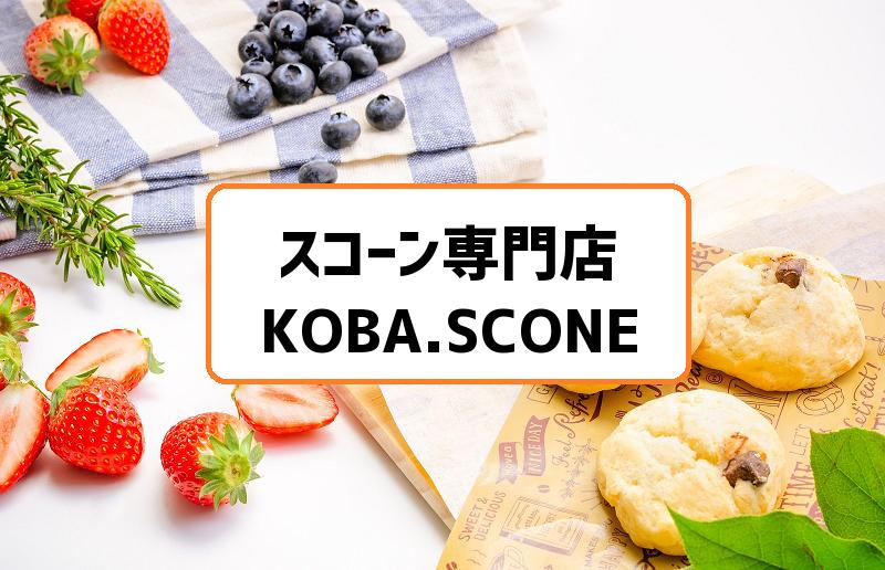 札幌スコーン専門店コバスコン