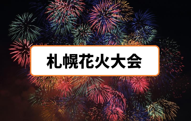 札幌花火大会