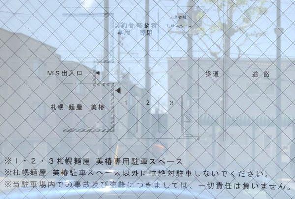 札幌麵屋美椿駐車場